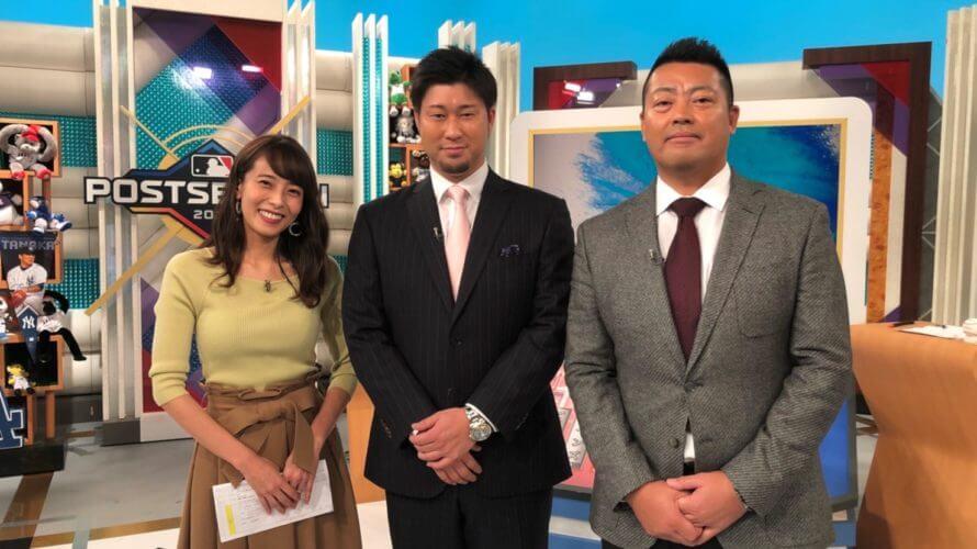 NHK BS-1 ワースポ×MLB出演
