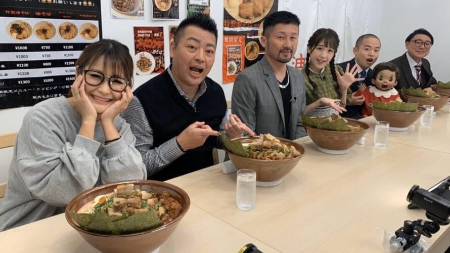 日本テレビ「有吉ゼミ」チャレンジグルメ 出演