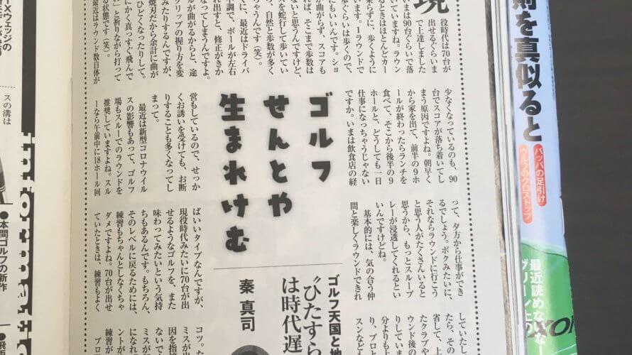週刊ゴルフダイジェスト9/1号(8月18日発売)『ゴルフせんとや生まれけむ』に秦真司のインタビュー記事が掲載。