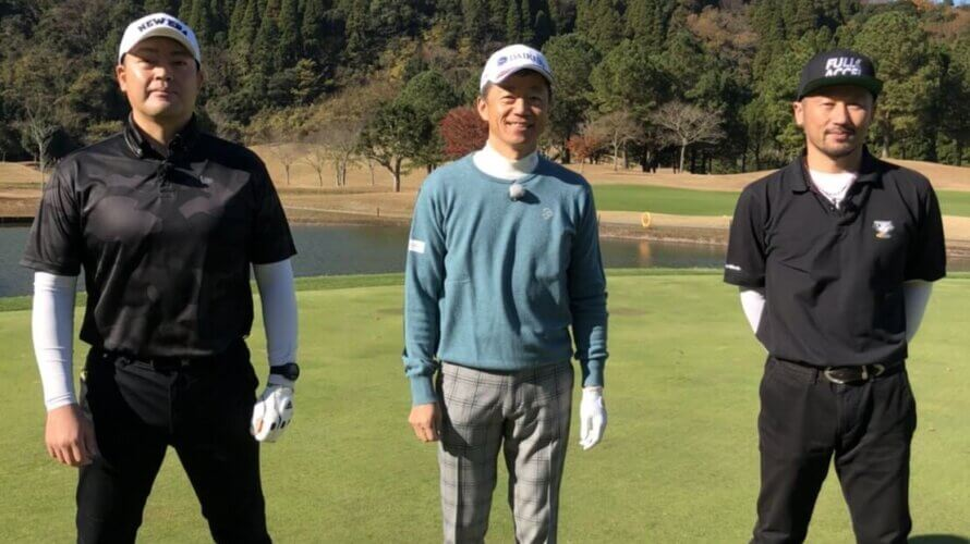 BSテレ東『ゴルフ交遊抄』に小林雅英・藤田宗一が出演