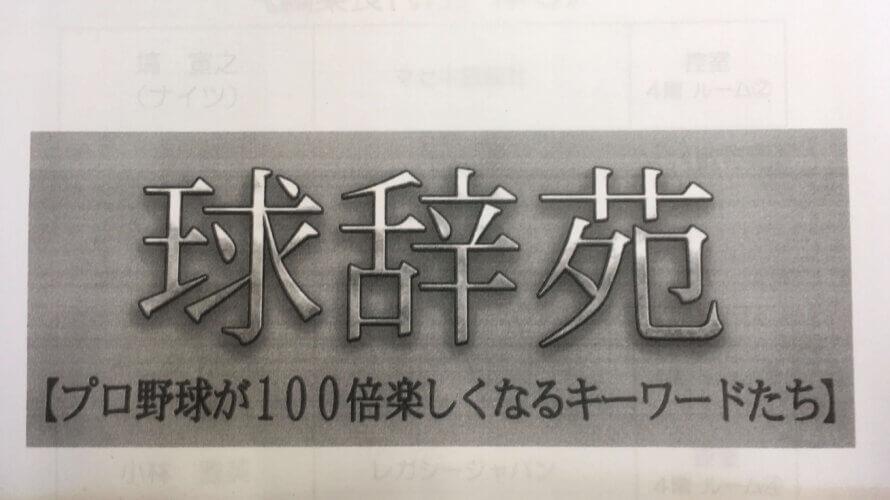 2/27日土曜日 NHK-BS1 23:00~『球辞苑』に小林雅英が出演