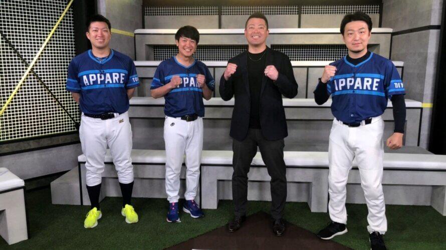 4/12(♯3)4/19(♯4)配信 DAZN【野球トレンド研究所】小林雅英がゲスト出演