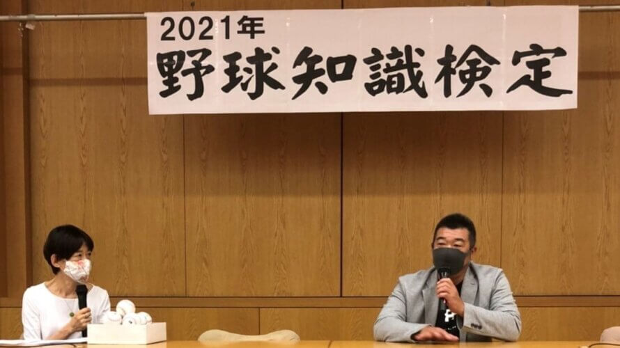 2021年 『野球知識検定』(東京)のトークショーに飯田哲也がゲスト出演