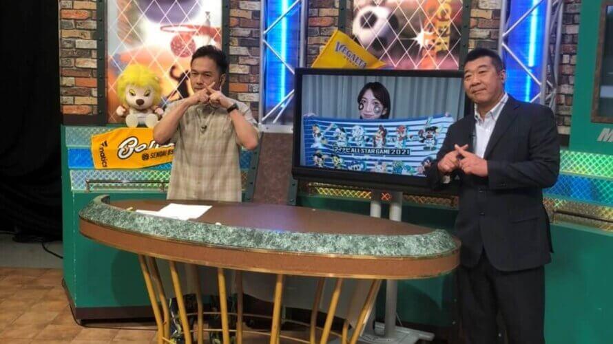 7/18(日)宮城テレビ放送 16:55OA「ミヤテレスタジアム」に飯田哲也がゲスト出演致しました。