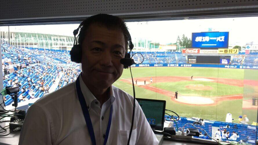 秦真司 7/3(土)@神宮球場『横浜DeNAベイスターズvs巨人』DAZN野球中継の解説を行いました。